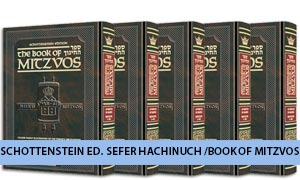 Schottenstein Ed. Sefer Hachinuch /Book of Mitzvos