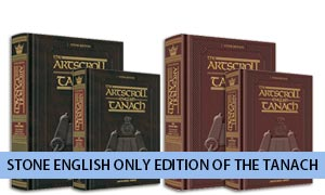 Stone English Only Edition of the Tanach